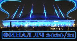 Финал Лиги Чемпионов УЕФА 2021 в Санкт-Петербурге: дата, стадион, участники