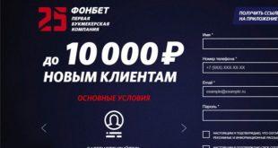 Бонус Фонбет 10000 рублей: как получить фрибет новым клиентам?