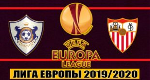 Карабах - Севилья: прогноз на матч Лиги Европы 2019/2020