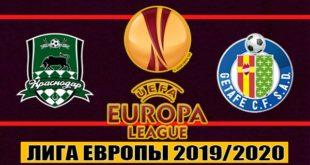 Краснодар - Хетафе: прогноз и ставки на матч 3 октября 2019