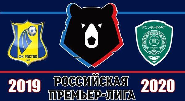 Ростов - Ахмат 16 сентября: прогноз и ставки на матч