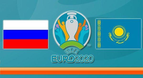 Россия - Казахстан 9 сентября: прогноз на матч, ставки, коэффициенты