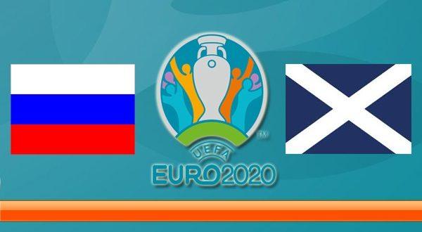 Россия - Шотландия 10 октября: прогноз, ставки, составы на матч