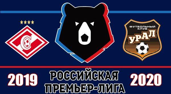 Спартак - Урал 14 сентября: прогноз на 9-й тур РПЛ 2019/20