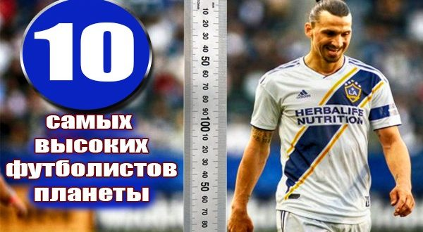ТОП-10 самых высоких футболистов мира