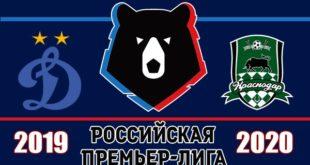 Динамо - Краснодар 20 октября: прогнозы и ставки на матч РПЛ