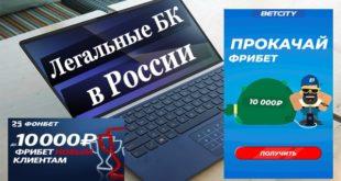 Легальные букмекерские конторы в России: ТОП официальных БК