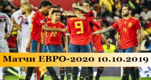 Расписание матчей ЧЕ-2020 по футболу 10 октября 2019