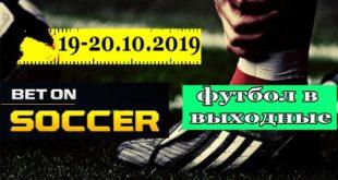 Прогнозы на футбол 19, 20 октября 2019