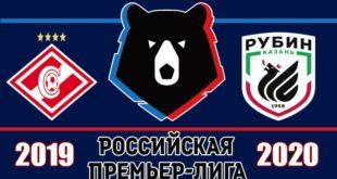 Матч Спартак - Рубин: прогноз 19 октября 2019