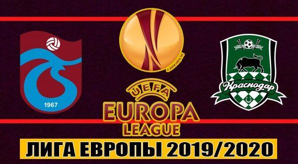 Трабзонспор - Краснодар 24.10.2019: прогноз и ставка с бонусом