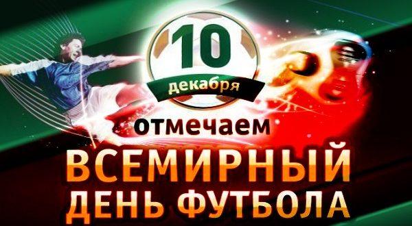 Всемирный день футбола в России и мире: дата праздника соккера