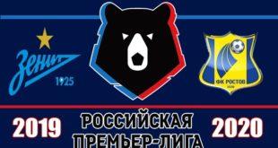 Зенит - Ростов: прогнозы на матч 19 октября 2019