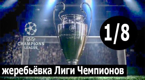 Жеребьёвка 1/8 финала Лиги Чемпионов УЕФА 2019/2020