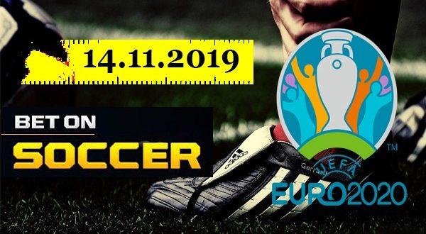Прогнозы на отборочные матчи ЕВРО-2020 14 ноября 2019
