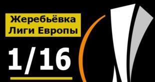 Жеребьёвка 1/16 Лиги Европы по футболу 2019/2020: корзины, результаты