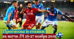 Прогнозы на Лигу Чемпионов 26 и 27 ноября 2019 (5-й тур)