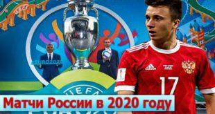 Расписание матчей сборной России по футболу в 2020 году: (Евро, товарищеские, Лига Наций)