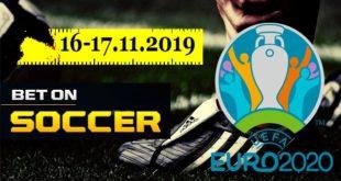 Прогнозы на матчи отбора ЕВРО 16 и 17 ноября 2019