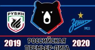 Рубин - Зенит 23 ноября: прогнозы и ставки на игру