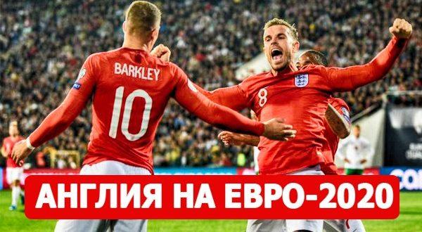 Состав сборной Англии по футболу на Евро-2020 (кто в заявке?)