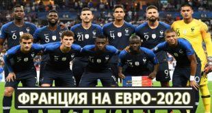Состав сборной Франции на финальную часть Евро-2020 по футболу