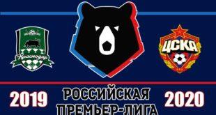 Краснодар - ЦСКА 7 декабря: прогноз на матч РПЛ