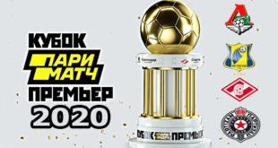 Кубок Париматч Премьер 2020: расписание, результаты матчей, таблица