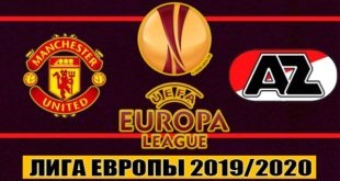 Манчестер Юнайтед - АЗ: прогноз на матч 12 декабря 2019