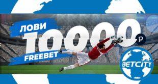 Бетсити (фрибет при регистрации 10000 р): как получить, отыграть и воспользоваться
