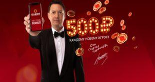 БК Олимп: бонус 500 рублей при регистрации без депозита, условия фрибета