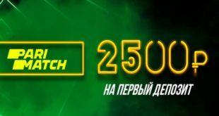 Париматч бонус 2500 рублей: регистрация в Parimatch с бонусом