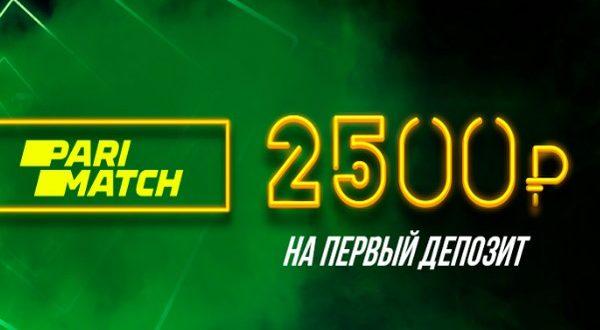 париматч регистрация с бонусом 2500 рублей
