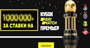 БК Париматч: розыгрыш 1 миллиона рублей за ставки на матчи Кубка Париматч Премьер 2020
