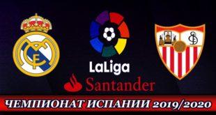 Реал Мадрид - Севилья 18 января: прогноз, ставки на матч Ла Лиги