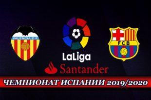 Валенсия - Барселона: прогноз на матч 25 января 2020