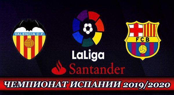 Сайт футбольного клуба валенсия испан