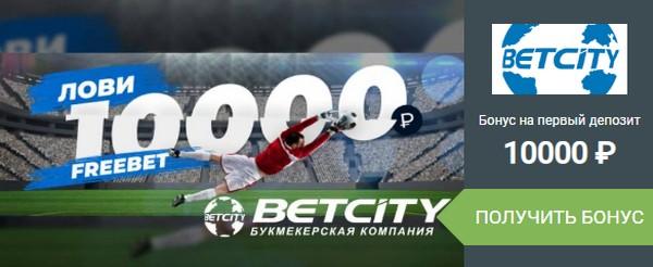 Фрибет от Бетсити в 2020 году 10000 рублей