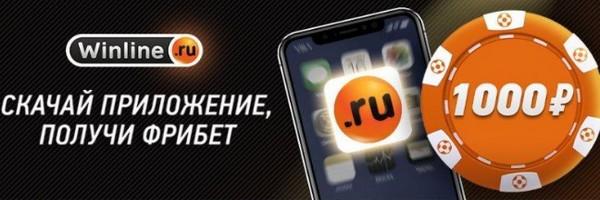 Фрибет винлайн 1000 рублей за приложение - бонус 2020