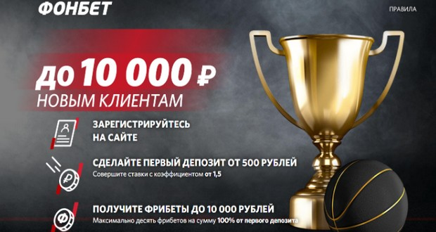 Фрибет 2020 от Фонбет 10000 рублей за регистрацию
