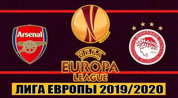 Арсенал - Олимпиакос: прогноз на ответный матч 27 февраля 2020