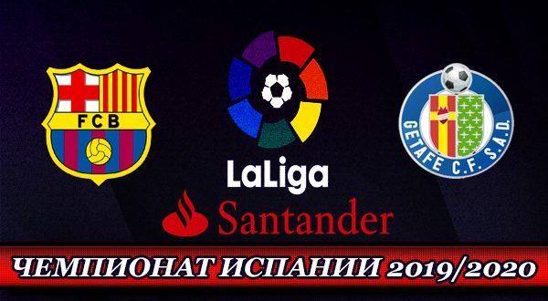Барселона - Хетафе 15 февраля: прогноз, ставки на матч