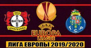 Байер - Порту: прогноз и ставки на матч 20 февраля 2020