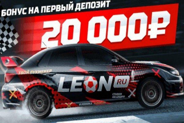 20000 к от БК Леон
