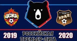 ЦСКА - Урал 29 февраля: прогноз и советы по ставкам