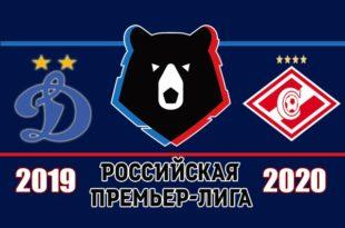 Динамо - Спартак 29 февраля: прогноз и ставки на 20 тур РПЛ