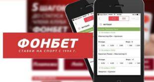 Скачать Фонбет на Андроид: мобильная версия делать ставки на спорт онлайн