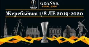 Лига Европы 19/2020: жеребьёвка 1/8 финала онлайн
