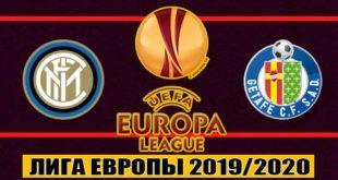 Интер - Хетафе 12 марта: прогноз на матч 1/8 ЛЕ