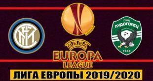 Интер - Лудогорец 27 февраля: прогноз на ответный матч ЛЕ УЕФА